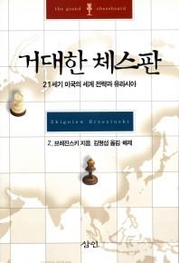 거대한 체스판(2판)