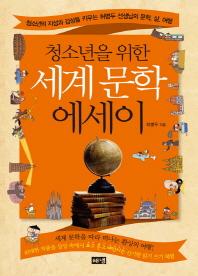 세계 문학 에세이