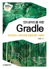 안드로이드를 위한 Gradle(Hanbit Real Time 132)