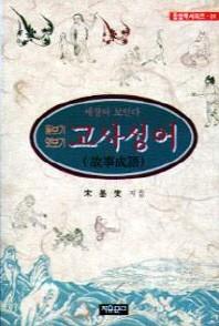 고사성어 /새책수준  / 상현서림 /☞ 서고위치:RD 6 *[구매하시면 품절로 표기됩니다]
