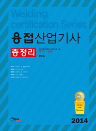 용접산업기사 총정리(2014)(개정판 2판)