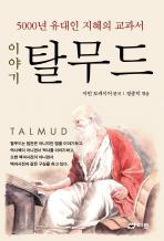 탈무드(이야기)