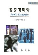 공공경제학(3판)(양장본 HardCover)
