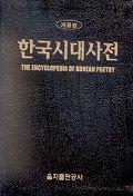 한국시대사전 [2004년 개정증보판]  / 새책수준  ☞ 서고위치:SZ 3