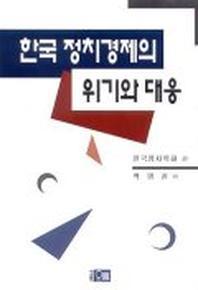 한국 정치경제의 위기와 대응