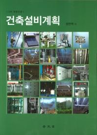건축설비계획(개정신판 3판)
