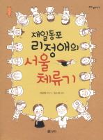 재일동포 리정애의 서울 체류기(평화 발자국 7)