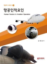 항공인적요인(항공학 시리즈 2)