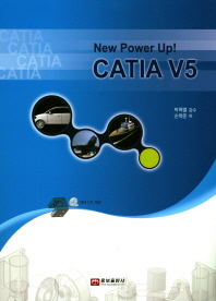 CATIA V5(New Power Up!)(개정판)(CD1장포함)