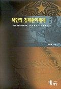 북한의 경제관리체계