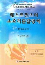 웨스트민스터 소요리문답 강해(신앙교육서) ///1111