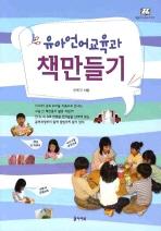 유아언어교육과 책만들기(책만들며 크는 학교시리즈 18)