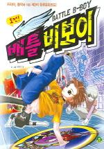 도전 배틀 비보이(학습만화 시리즈 20)