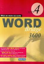 WORD BRIDGE 3600 STEP. 4 (특목고대비 어휘정복 프로젝트) (+MP3파일)