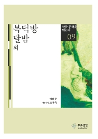 복덕방 달밤 외(한국 문학을 읽는다 9)