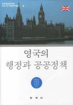영국의 행정과 공공정책(한국행정연구원 비교 및 지역연구총서 8)(양장본 HardCover)