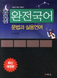 호호샘 완전국어 세트(2011)(개정판)(전4권)