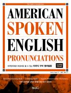 AMERICAN SPOKEN ENGLISH PRONUNCIATIONS(미국식 구어 영어발음)(2판)(MP3CD1장포함)
