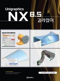 Unigraphics NX 8.5 갈라잡이