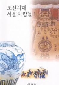 조선시대 서울 사람들 1