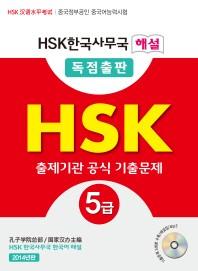 HSK 5급 출제기관 공식 기출문제(CD1장포함)