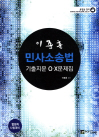민사소송법 기출지문 OX문제집 #