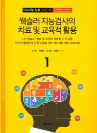 웩슬러 지능검사의 치료 및 교육적 활용(인지기능 향상 가이드북 1)