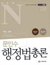 공무원N 문인수 행정법총론(2019)