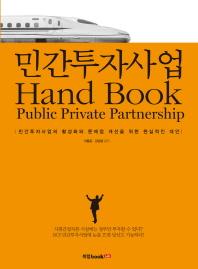 민간투자사업 Hand Book