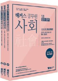 강태홍 사회 세트(2018)(해커스 공무원)(전3권)