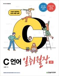 C 언어 일취월장(2판)(IT CookBook)
