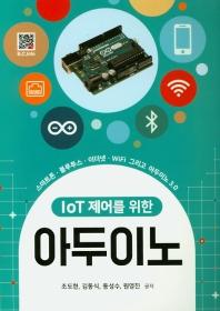 아두이노(IoT 제어를 위한)