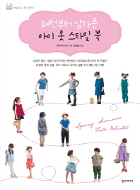 패턴부터 남다른 아이 옷 스타일 북(메이드 인 마미)