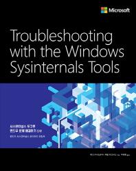 시스인터널스 도구로 윈도우 문제 해결하기 2/e(네트워크 프로그래밍)