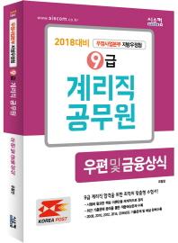 9급 계리직 공무원 우편 및 금융상식(2018 대비)