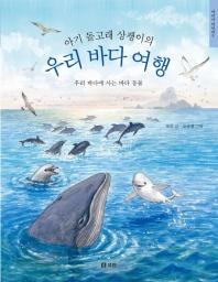 우리 바다 여행(아기 돌고래 상괭이의)(어린이 갯살림 7)(양장본 HardCover)