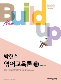 박현수 영어교육론. 3(New Build-up)