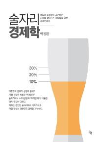술자리 경제학