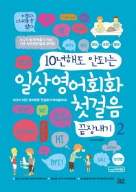 일상영어회화 첫걸음 끝장내기. 2(10년해도 안되는)