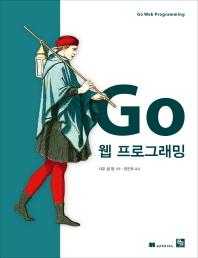 Go 웹 프로그래밍