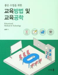 교육방법 및 교육공학(좋은 수업을 위한)