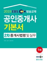중개사법령및 실무(공인중개사 기본서 2차)(2019)(EBS)