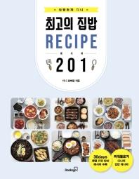 집밥천재 디니의 최고의 집밥 레시피 201