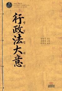 행정법대의(보성전문학교 교과서번역사업 4)(양장본 HardCover)