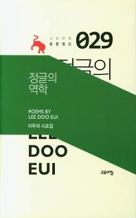 정글의 역학(고요아침 운문정신 29)(양장본 HardCover)
