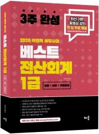 베스트 전산회계 1급 이론+실무+기출문제(2020)(박진혁 세무사의)(개정판)