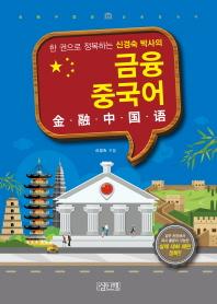 금융 중국어(한 권으로 정복하는 신경숙 박사의)