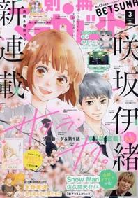 별책마가레트 別冊マ-ガレット 2011.03