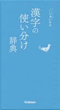 漢字の使い分け辭典