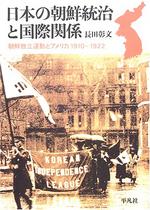 日本の朝鮮統治と國際關係 朝鮮獨立運動とアメリカ1910-1922